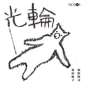 光輪1時間ライブ 2014.12.11@神保町試聴室