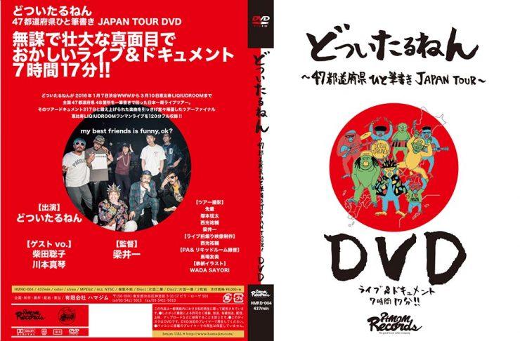 0215_dotsu-japan_jk-hyo1-4