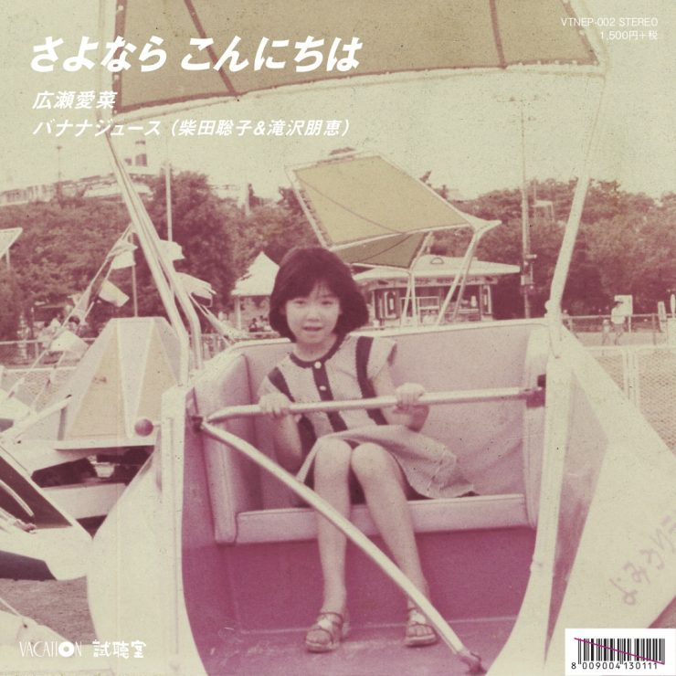 17cmEP_sayonara-konchiwa-0812-16