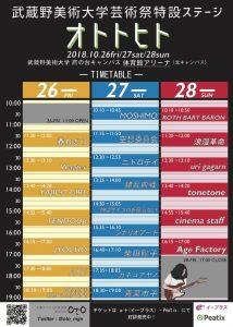 Timetable完2