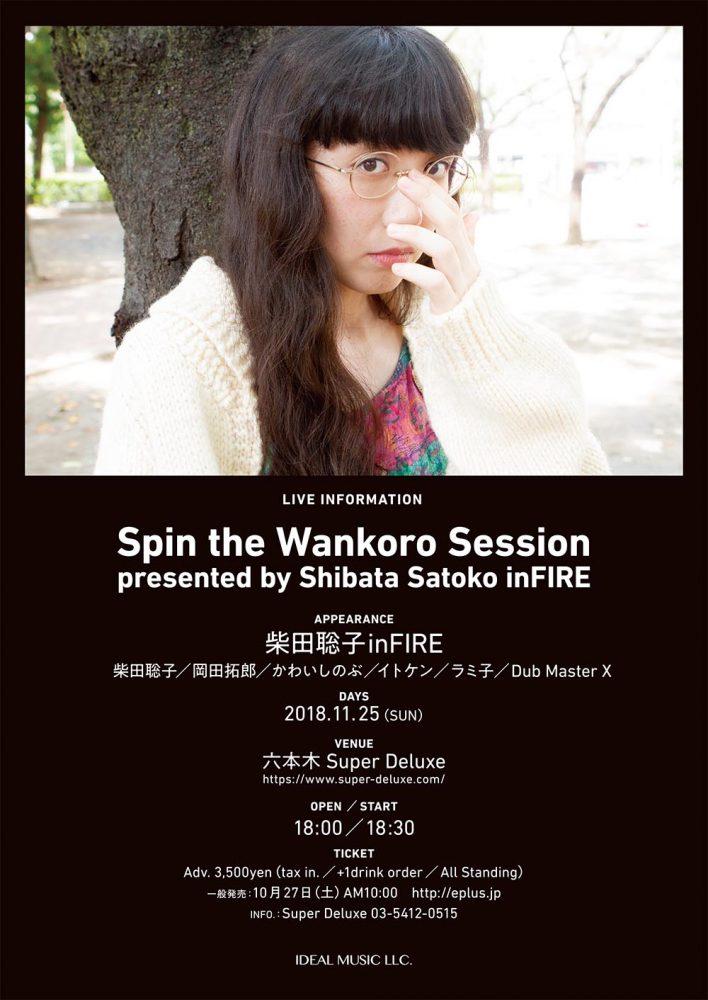 wankoro_live_flyer