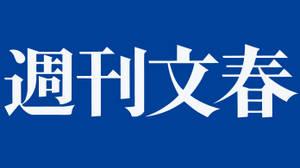 Shukan_Bunshun_logo