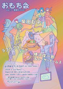 イベントフライヤー_200112_おもち会Vol7