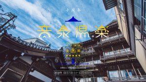 音泉温楽2019_開催決定バナー1