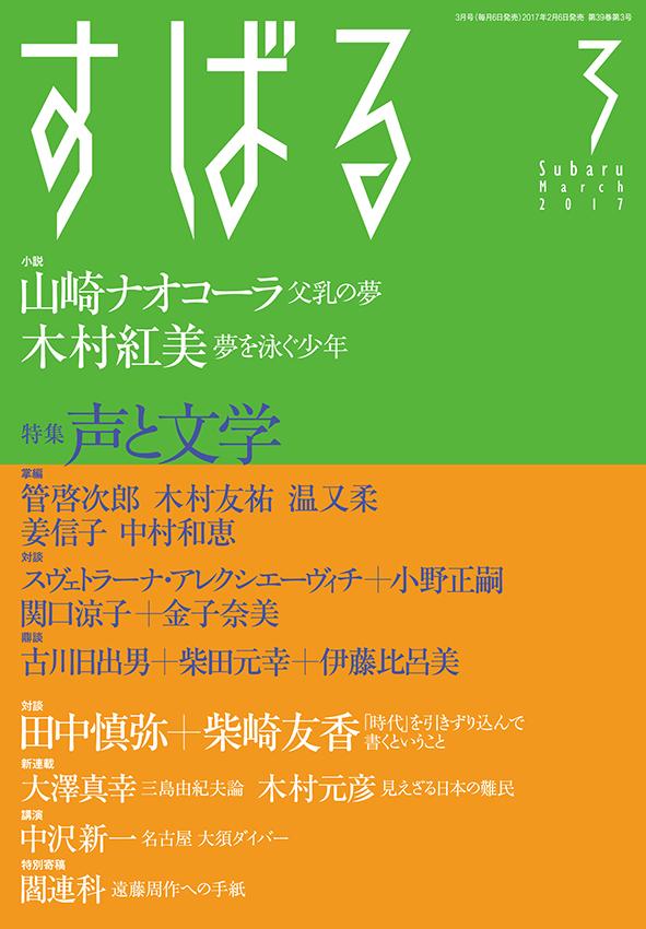 2017_03_表紙_ol