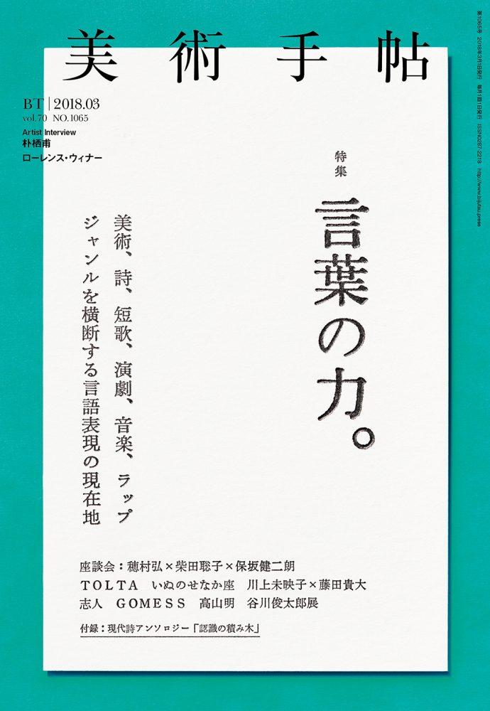 bt1803_coverA_D_入稿_0205