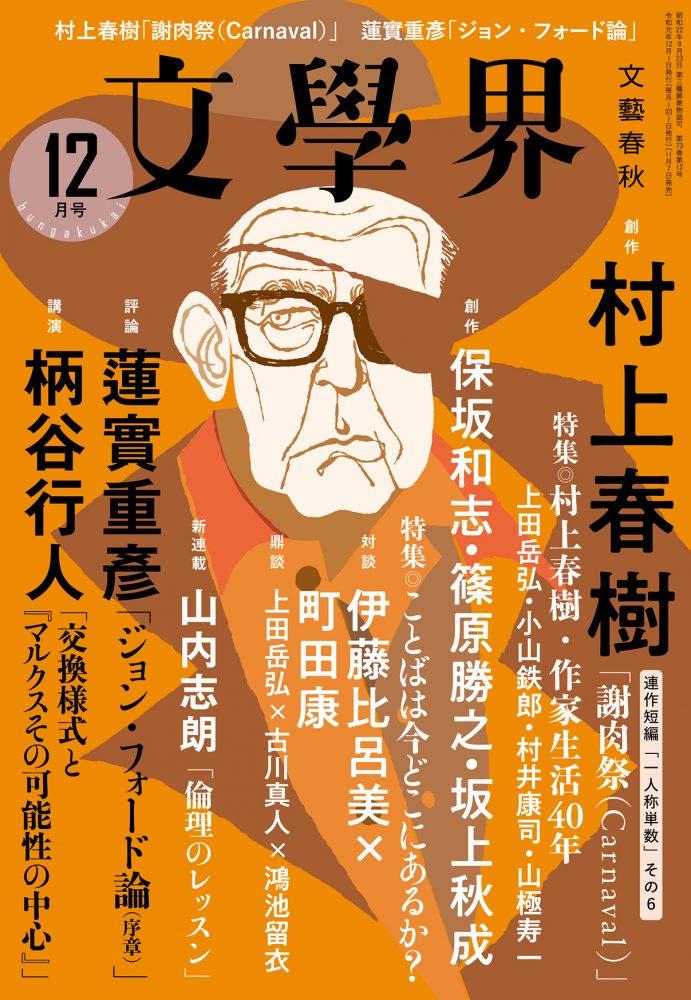 2019 12月/表紙out 10.24